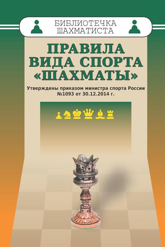 Шахматы скачать книги бесплатно
