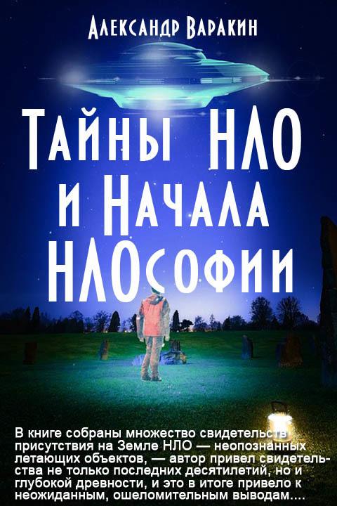 Александр Варакин Тайны НЛО и начала НЛОсофии брукс м война миров z