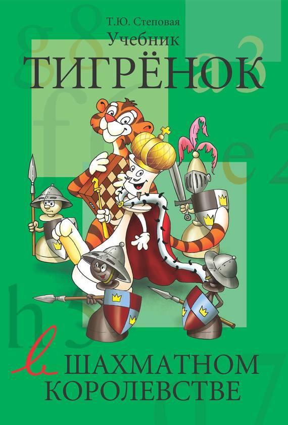 Татьяна Степовая Тигрёнок в шахматном королевстве. Учебник степовая т тигренок в шахматном королевстве раб тетрадь