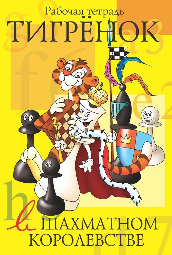 Татьяна Степовая Тигрёнок в шахматном королевстве. Рабочая тетрадь степовая т тигренок в шахматном королевстве раб тетрадь