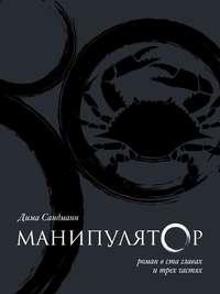 Дима Сандманн - Манипулятор. Глава 028