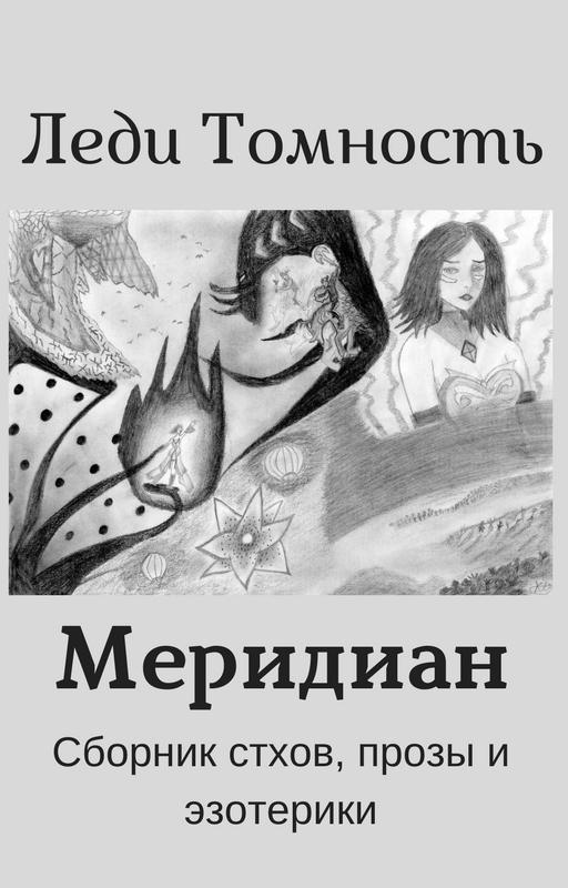Леди Томность Меридиан 1000 советов юной леди