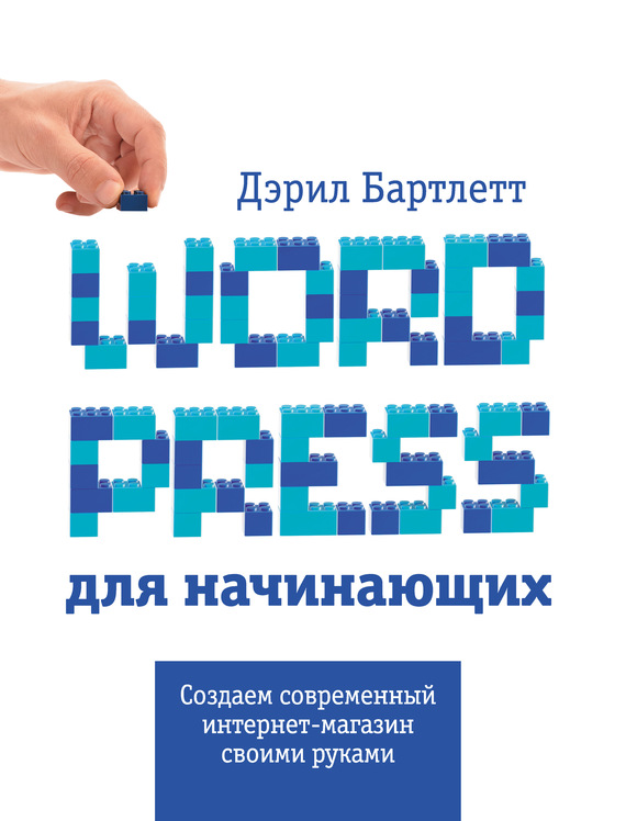 Дэрил Бартлетт Wordpress для начинающих ISBN: 978-5-699-81412-1 wordpress for dummies