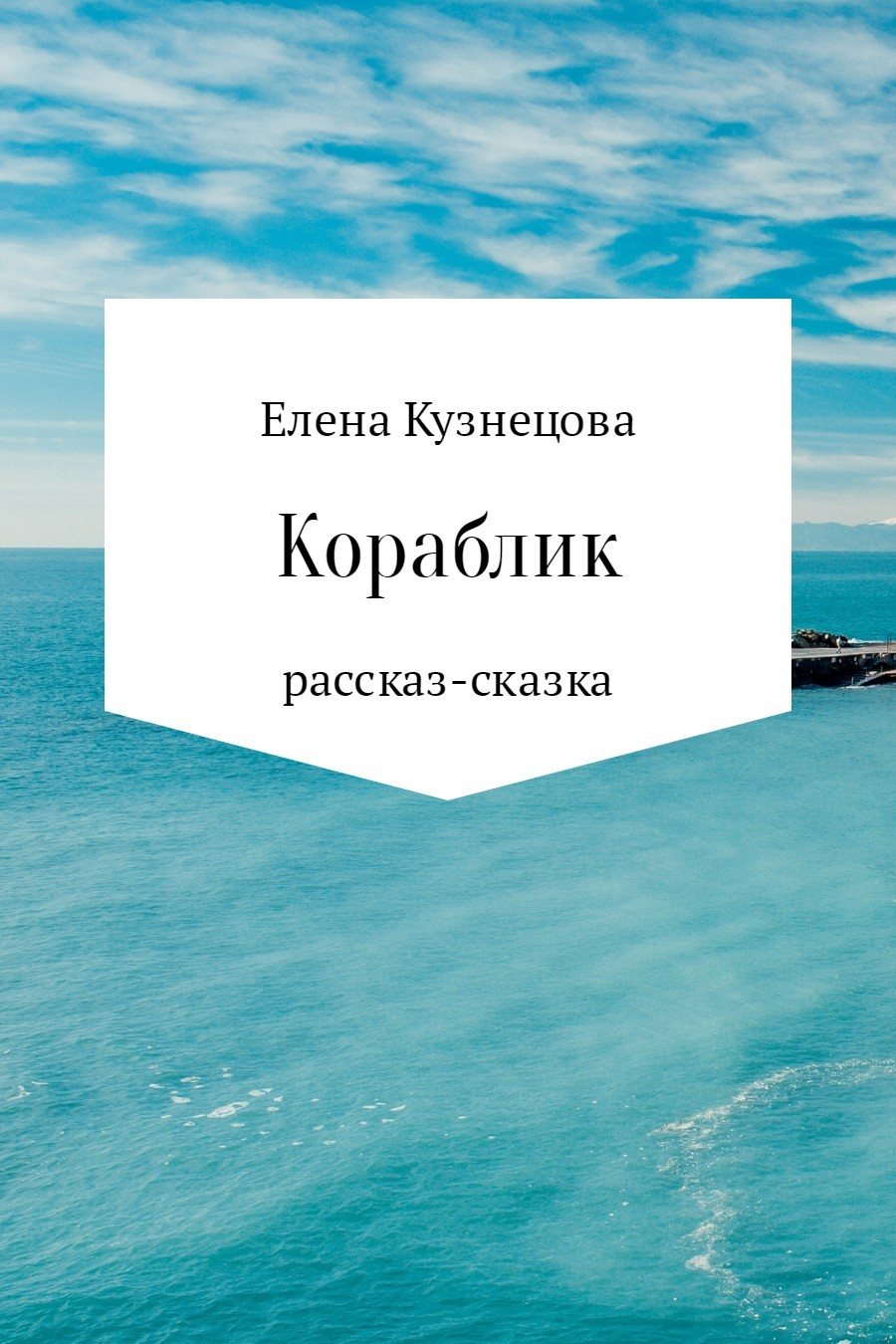 Елена Кузнецова - Кораблик
