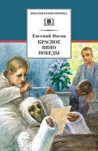 Евгений Иванович Носов - Красное вино Победы (сборник)