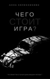 Анна Вячеславовна Колесникова - Чего стоит игра?