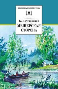 К. Г. Паустовский - Мещерская сторона (сборник)