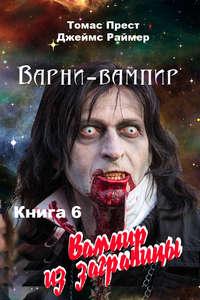 Томас Прест - Вампир из заграницы