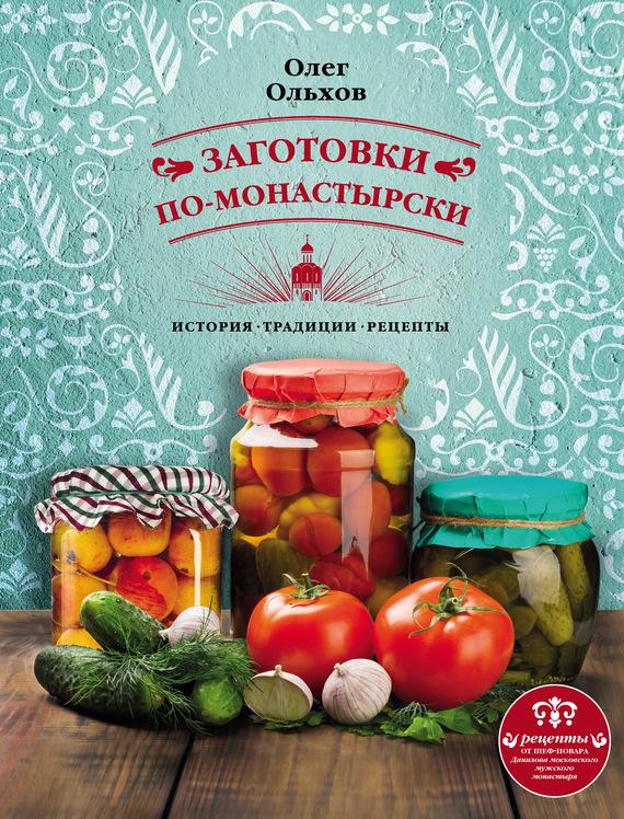 Олег Ольхов Заготовки по-монастырски олег ольхов овощи на вашем столе
