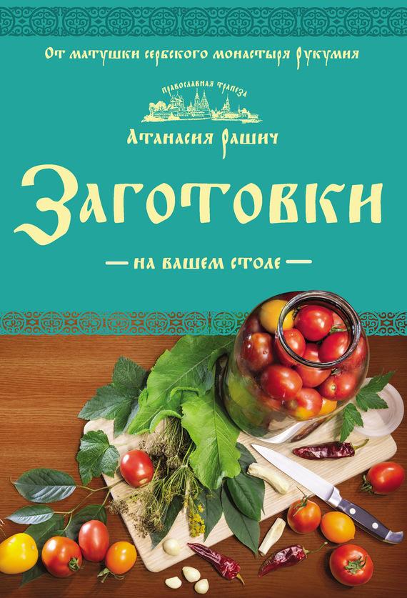 Атанасия Рашич Заготовки на вашем столе ольхов олег рыба морепродукты на вашем столе салаты закуски супы второе