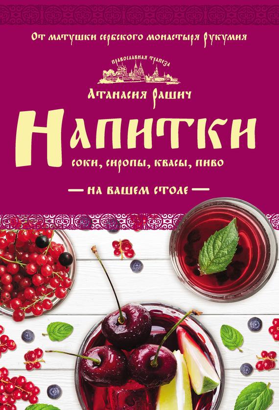 Атанасия Рашич Напитки на вашем столе. Морсы, квасы, компоты потапова наталия валерьевна соки морсы