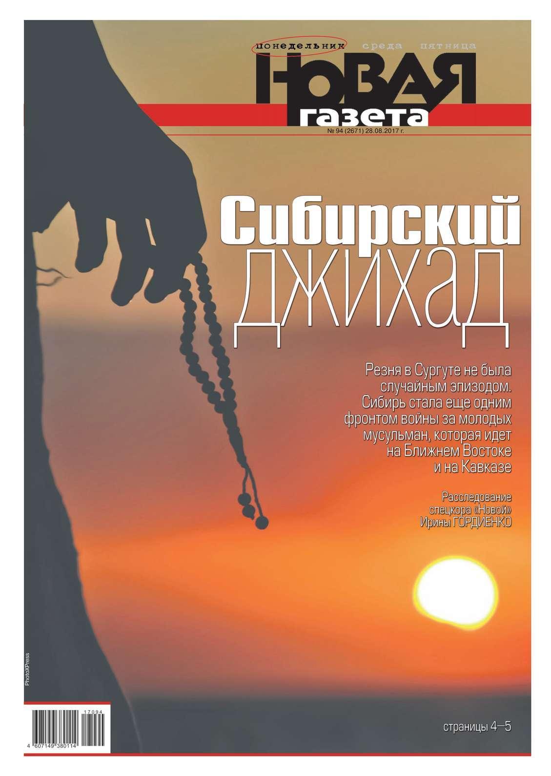 Новая Газета 94-2017