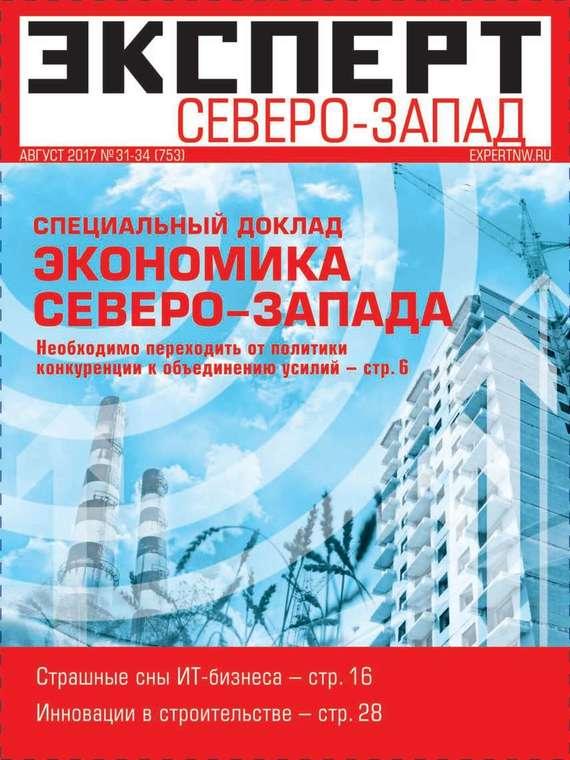 Эксперт Северо-запад 31-34-2017