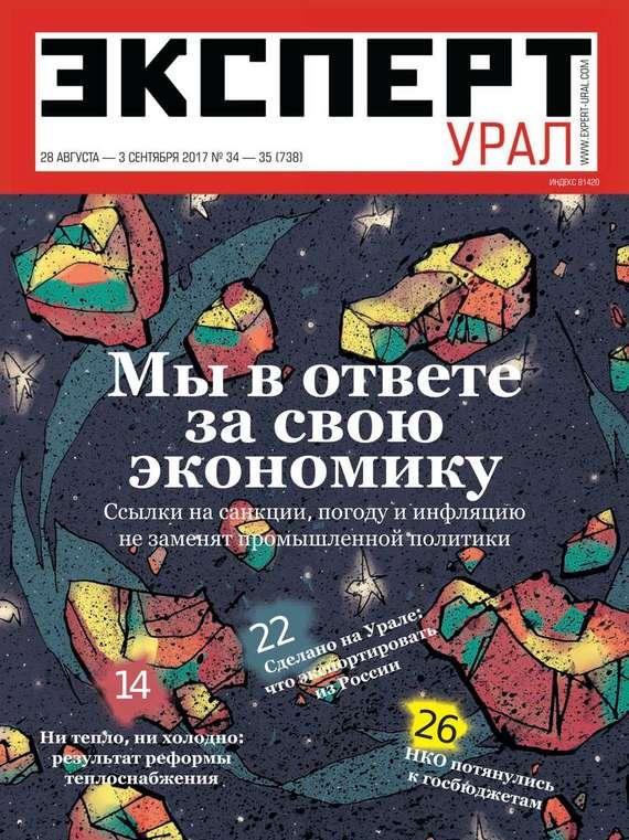 Эксперт Урал 34-35-2017