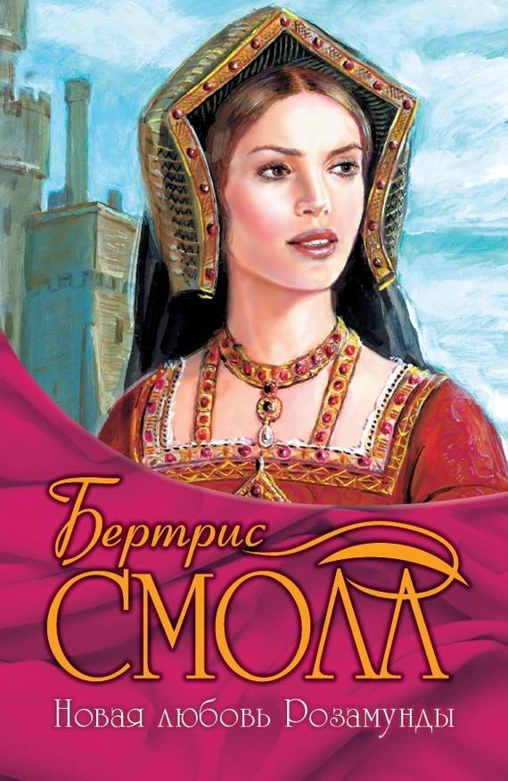 Бертрис Смолл Новая любовь Розамунды бертрис смолл розамунда любовница короля