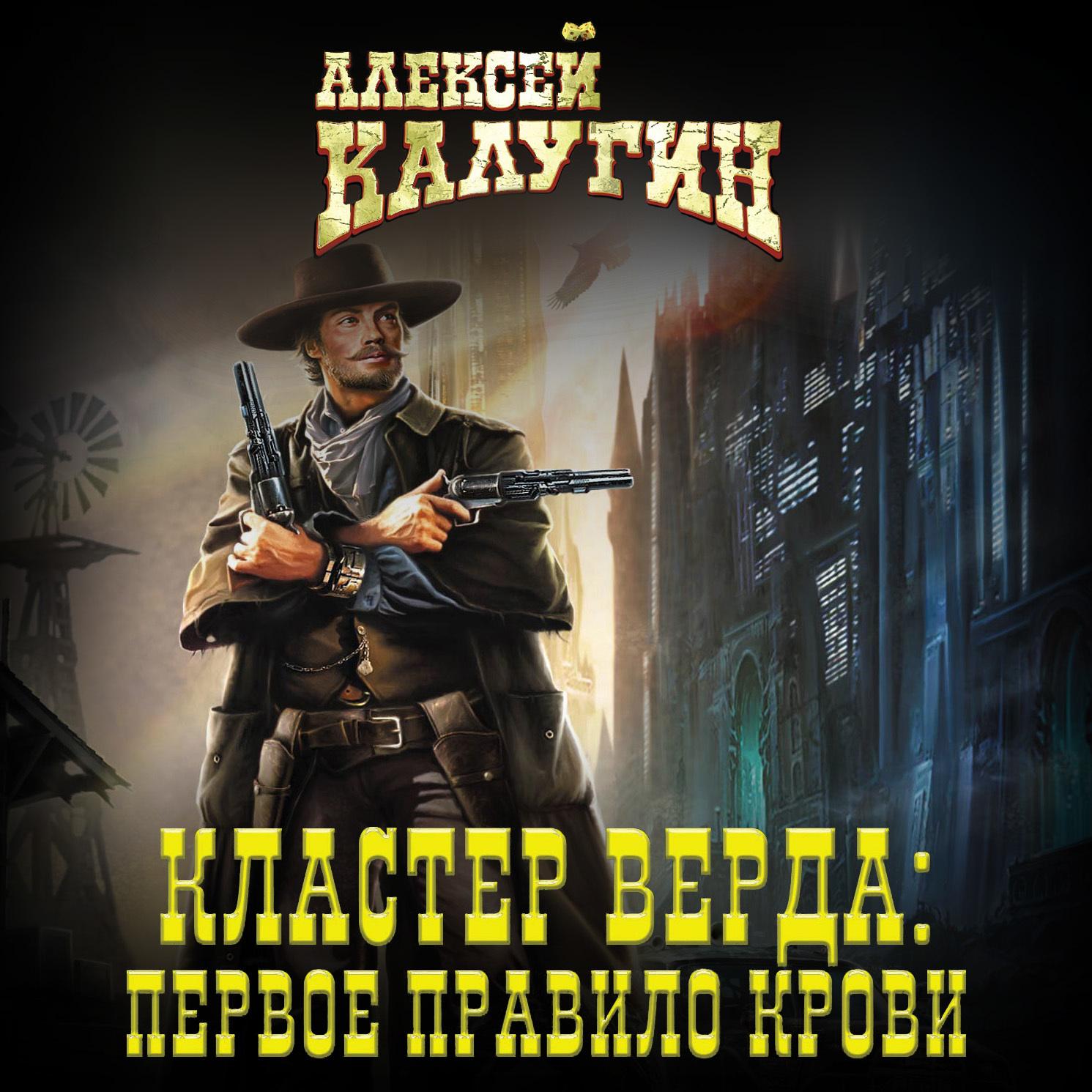 Алексей Калугин Кластер Верда: Первое правило крови алексей макеев коктейль на крови