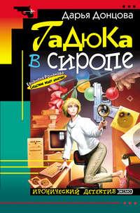 Дарья Донцова - Гадюка в сиропе