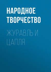 Народное творчество - Журавль и Цапля