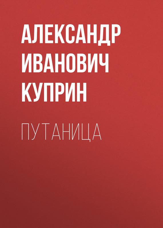 Александр Куприн Путаница
