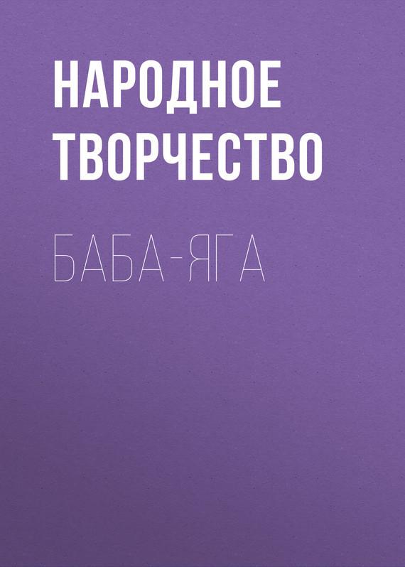 Народное творчество Баба-Яга