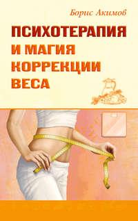 - Психотерапия и магия коррекции веса