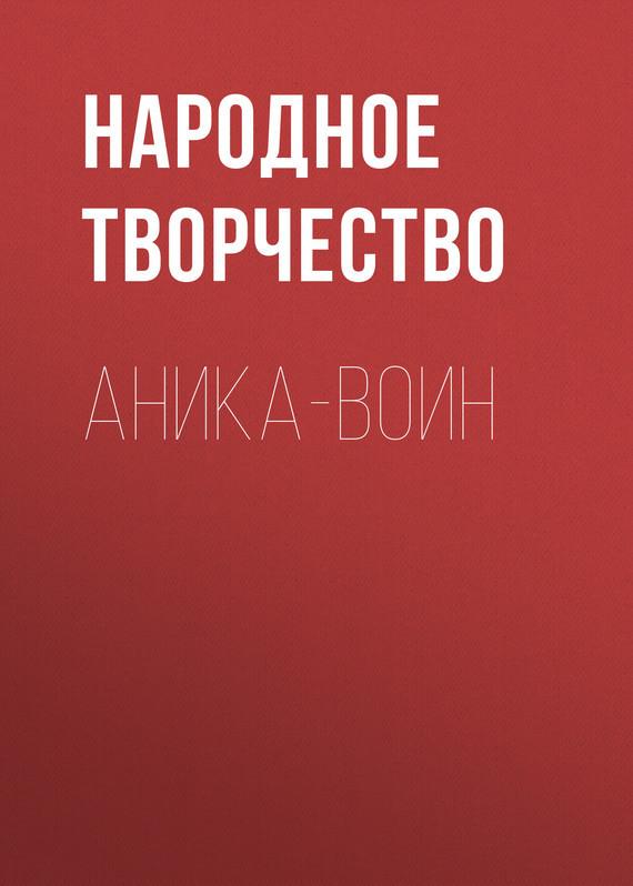 Народное творчество Аника-воин футболка для собак dezzie аника