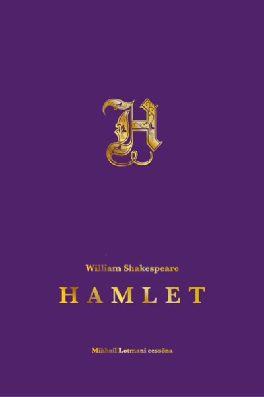 Уильям Шекспир Hamlet hamlet by william shake speare 1603 hamlet by william shakespeare 1604