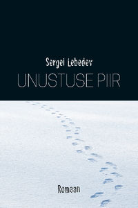 Сергей Лебедев - Unustuse piir