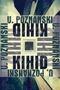 - Kihid