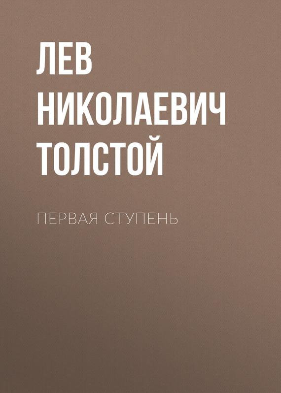 Лев Толстой Первая ступень сначала человек потом христианин таков порядок жизни