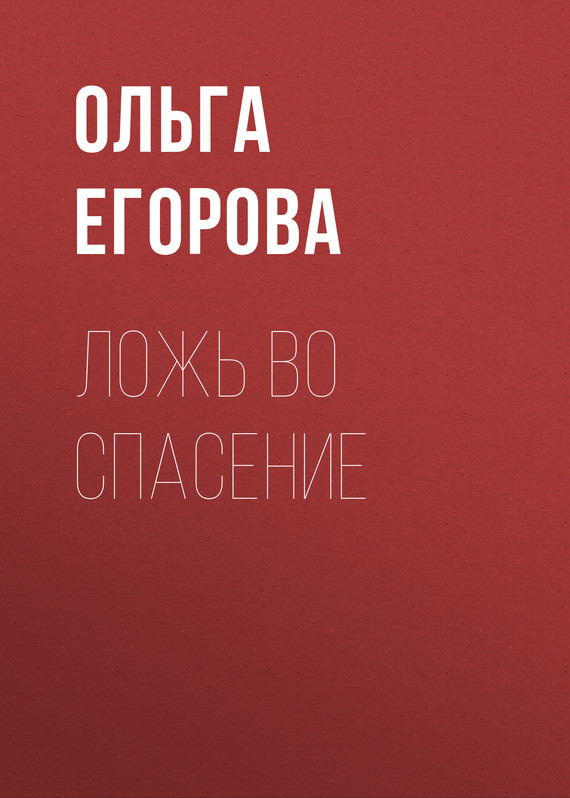 На обложке символ данного произведения 29/63/45/29634566.bin.dir/29634566.cover.jpg обложка