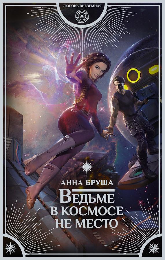 Анна Бруша - Ведьме в космосе не место