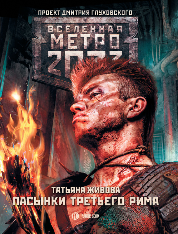 Татьяна Живова Метро 2033: Пасынки Третьего Рима метро 2033 новая опасность комплект из 3 х книг