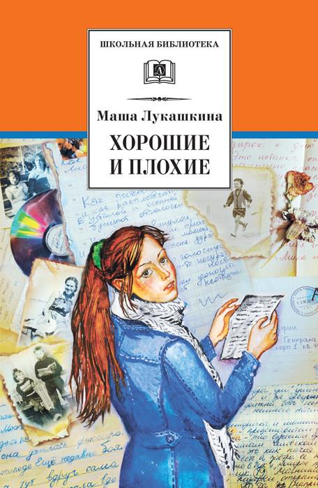 Маша Лукашкина Хорошие и плохие (сборник) алла массорова почему хорошие девочки выбирают плохих мальчиков