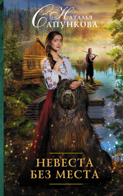 Скачать книги бесплатно fb2 любовно исторические романы
