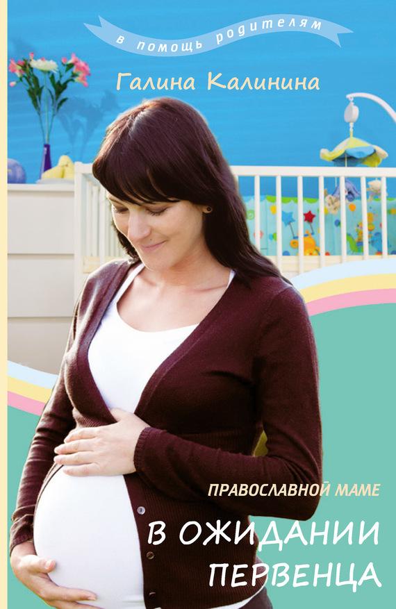 Анастасия Наумова Православной маме. В ожидании первенца салль о м в ожидании нового года адвент календарь а3