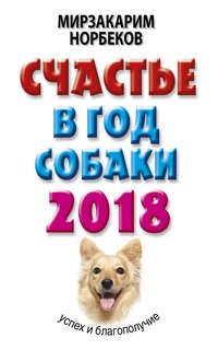 - Счастье в год Собаки. Успех и благополучие в 2018 году