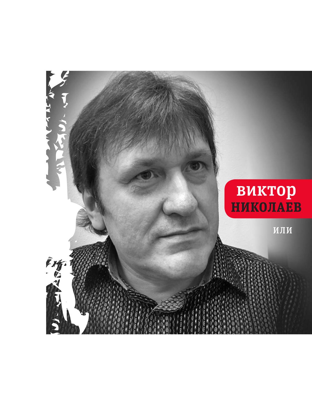 Виктор Николаев Или хоби жд росо где николаев