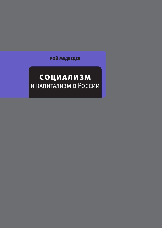 Рой Медведев Социализм и капитализм в России klein модель для причесок с утюжком для волос braun