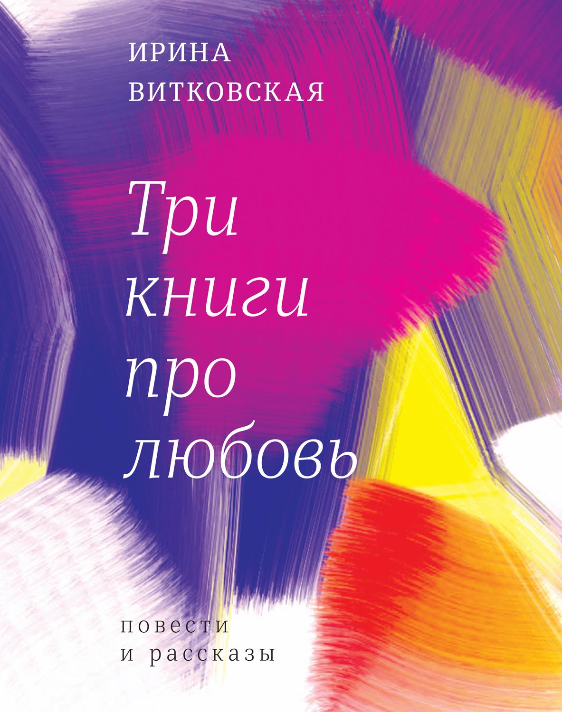 Ирина Витковская бесплатно