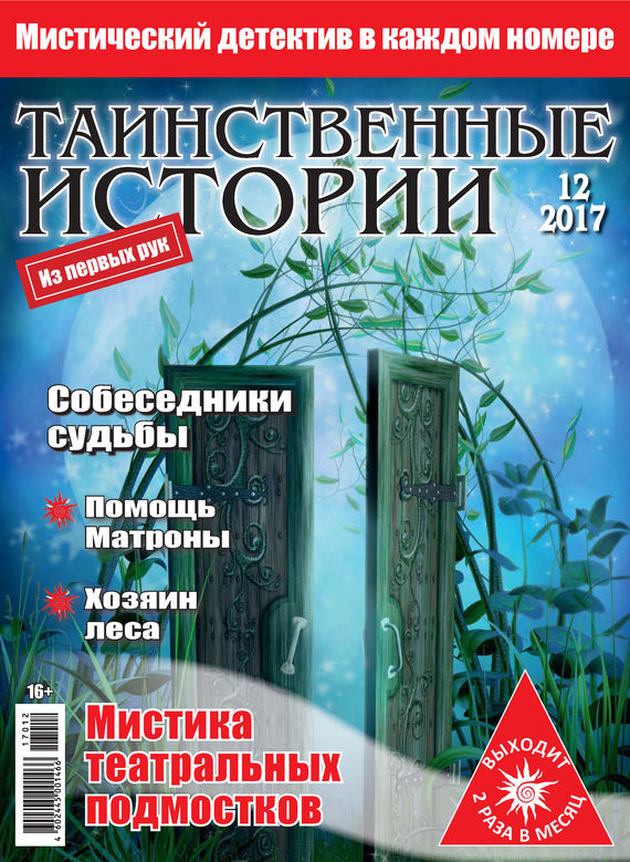Таинственные истории №12/2017
