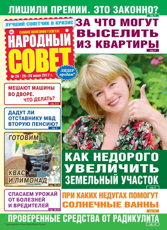 Отсутствует Народный совет №26/2017 отсутствует народный совет 52 2017
