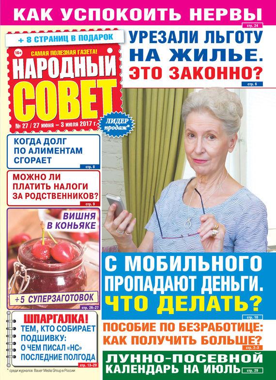 Отсутствует Народный совет №27/2017 отсутствует народный совет 52 2017