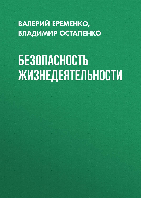 Учебник по бжд для вузов читать