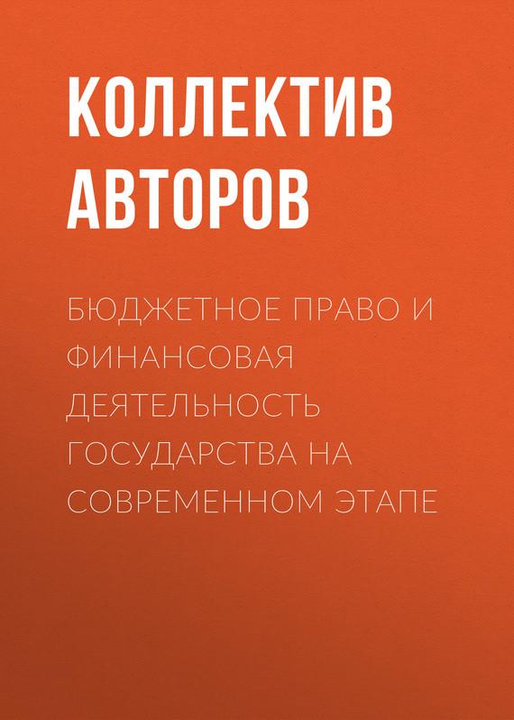 Коллектив авторов Бюджетное право и финансовая деятельность государства на современном этапе коллектив авторов основы государства и права