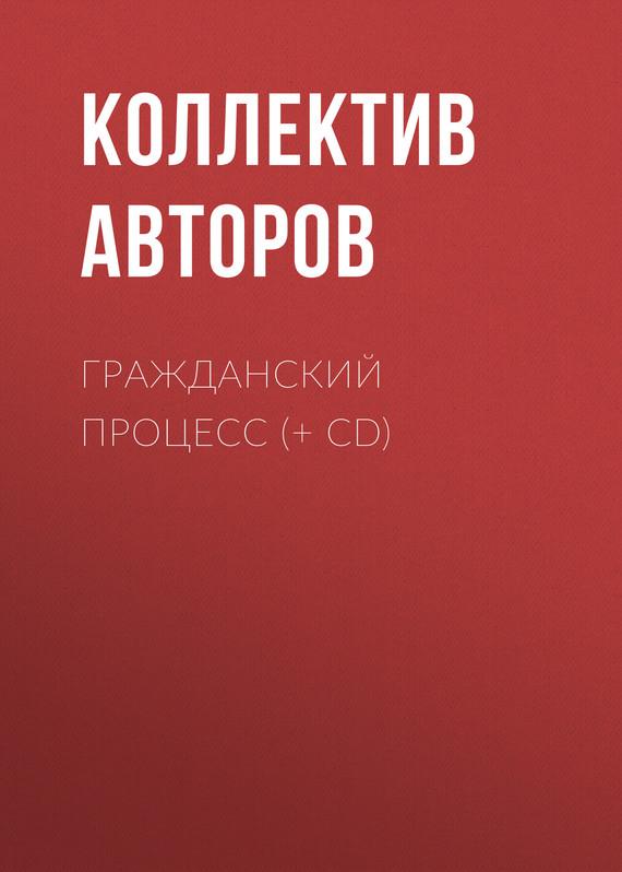цена Коллектив авторов Гражданский процесс (+ CD)