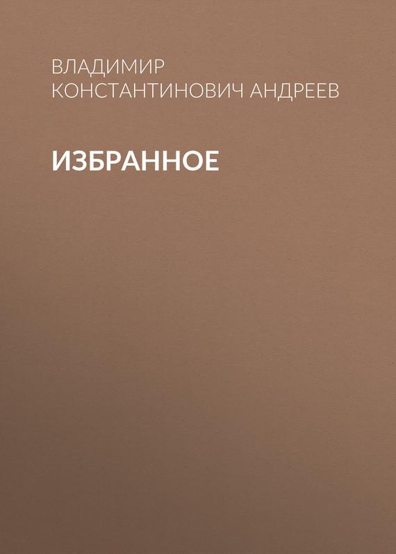 Владимир Константинович Андреев Избранное избранное кожа
