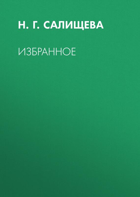 Н. Г. Салищева Избранное калинина н малиновый запах надежды