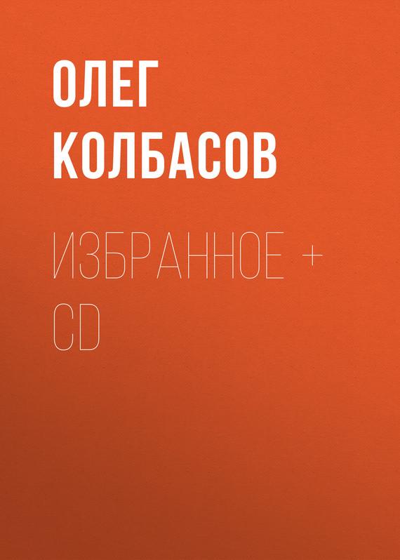 Олег Колбасов Избранное + CD олег лукойе рокировка избранное