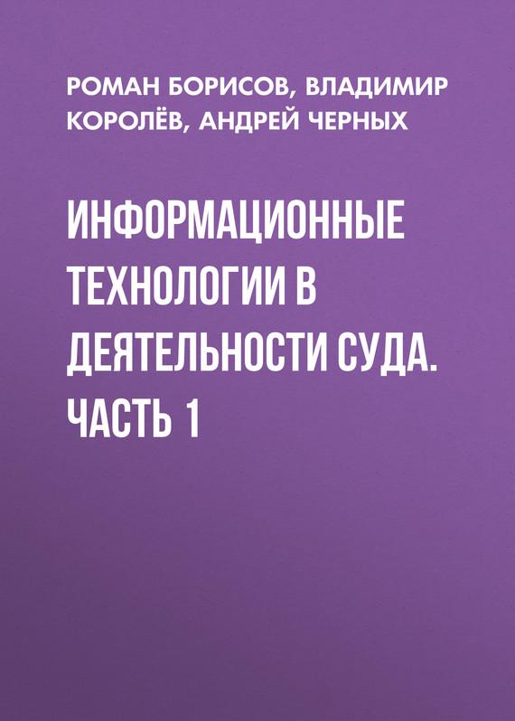 Андрей Черных бесплатно